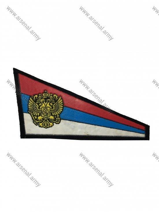 Нашивка угол триколор с гербом