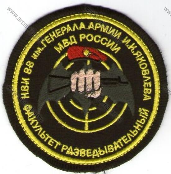 Шеврон вышитый разведывательный факультет НВИ