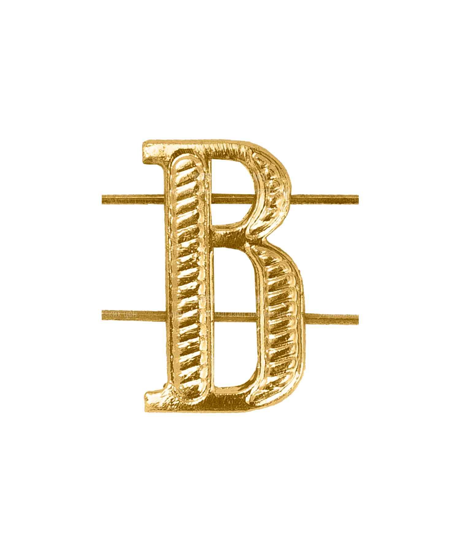 Буква на погоны В желтая