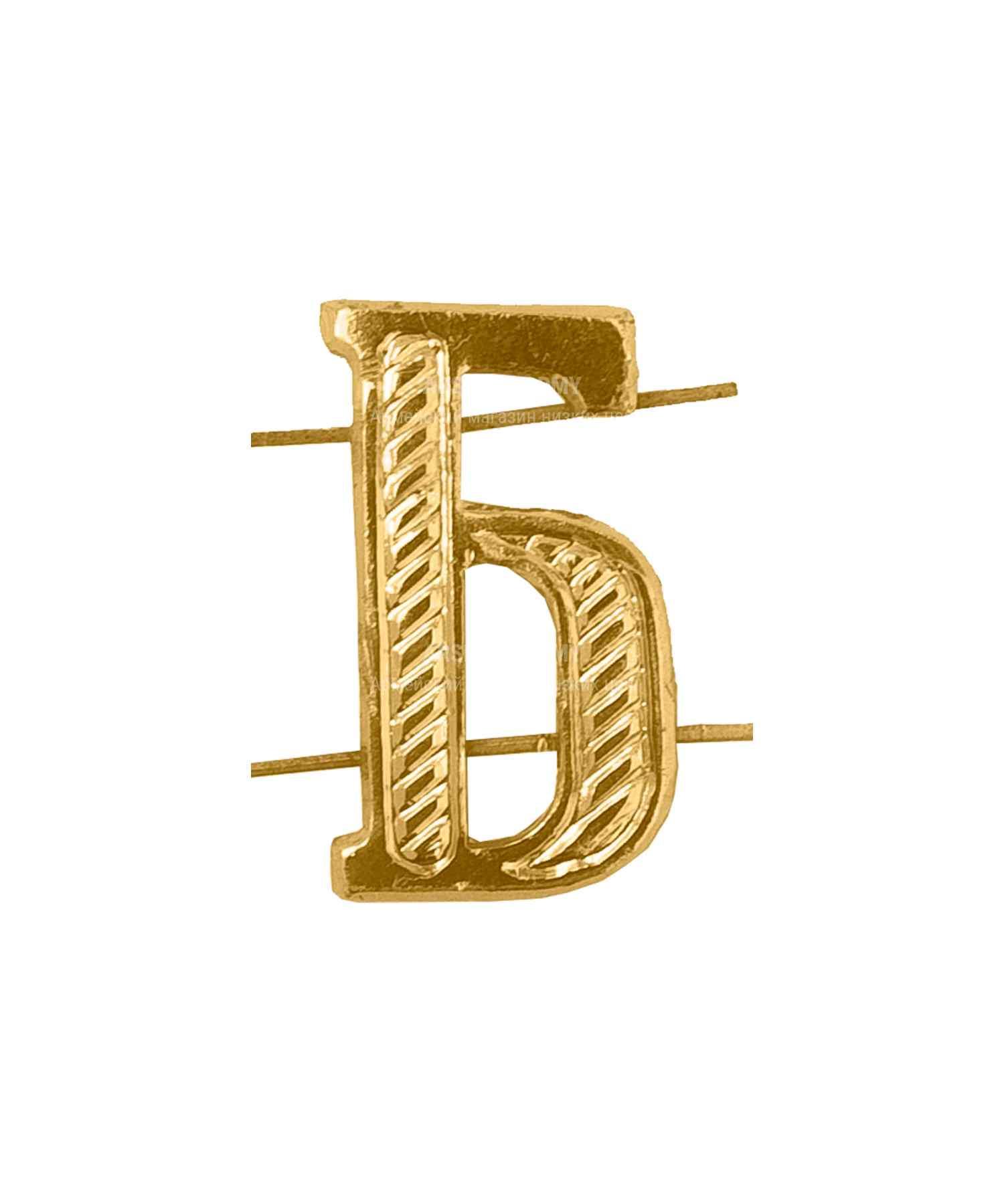 Буква на погоны Б желтая