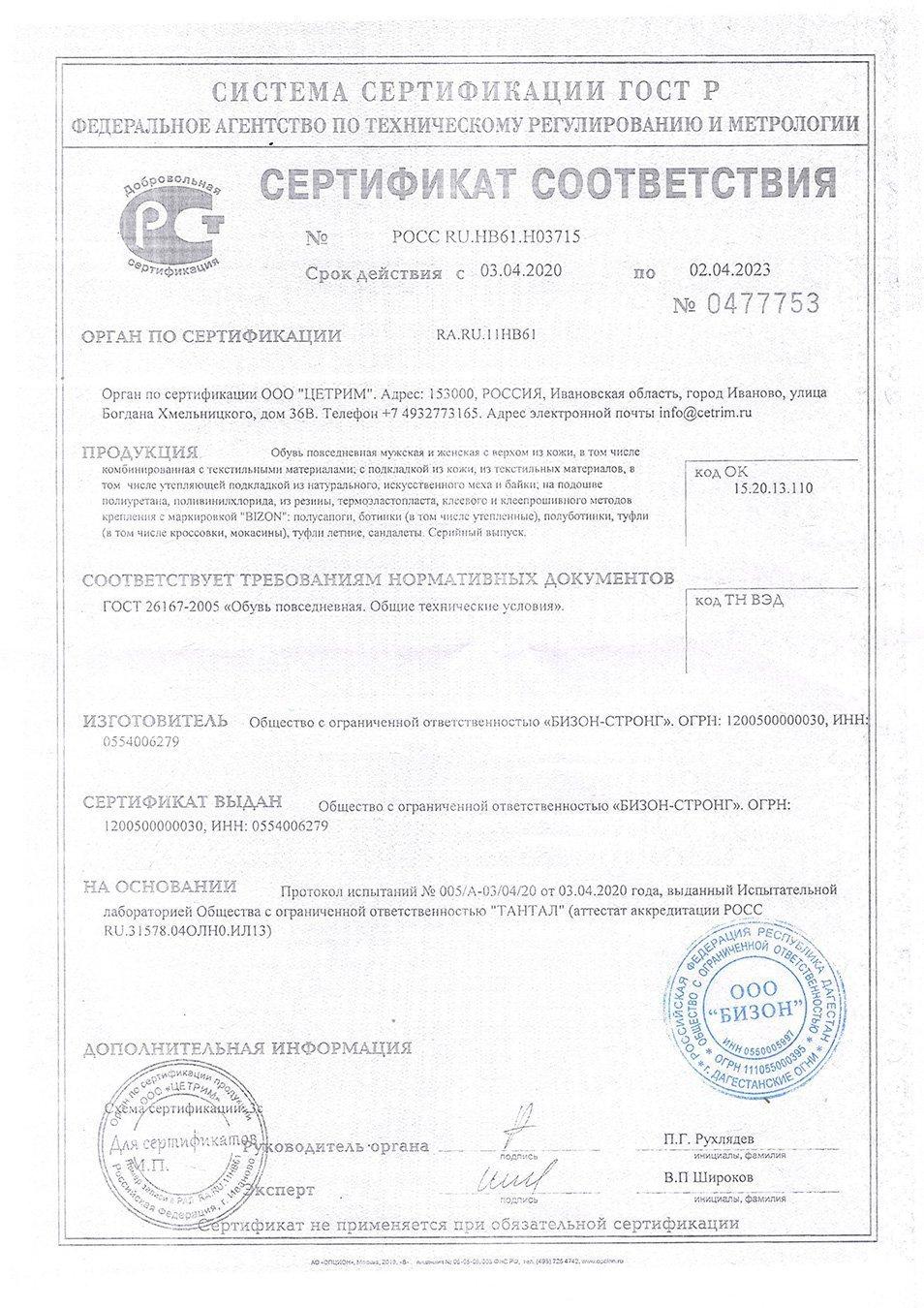 Сертификат Bizon