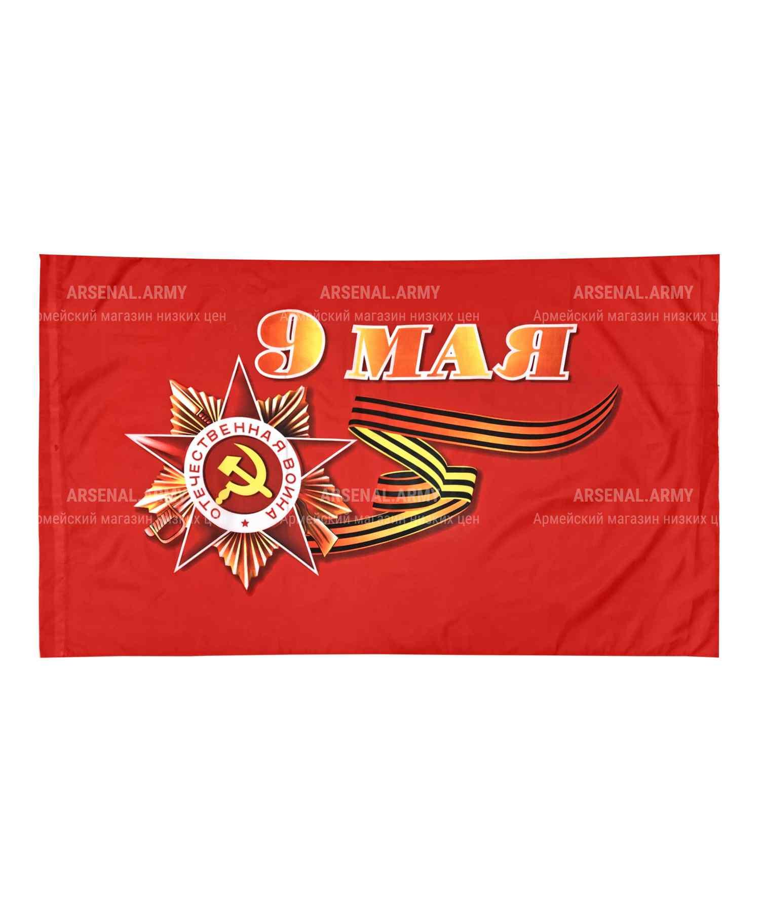 Флаг 9 мая с орденом на древке 60*90