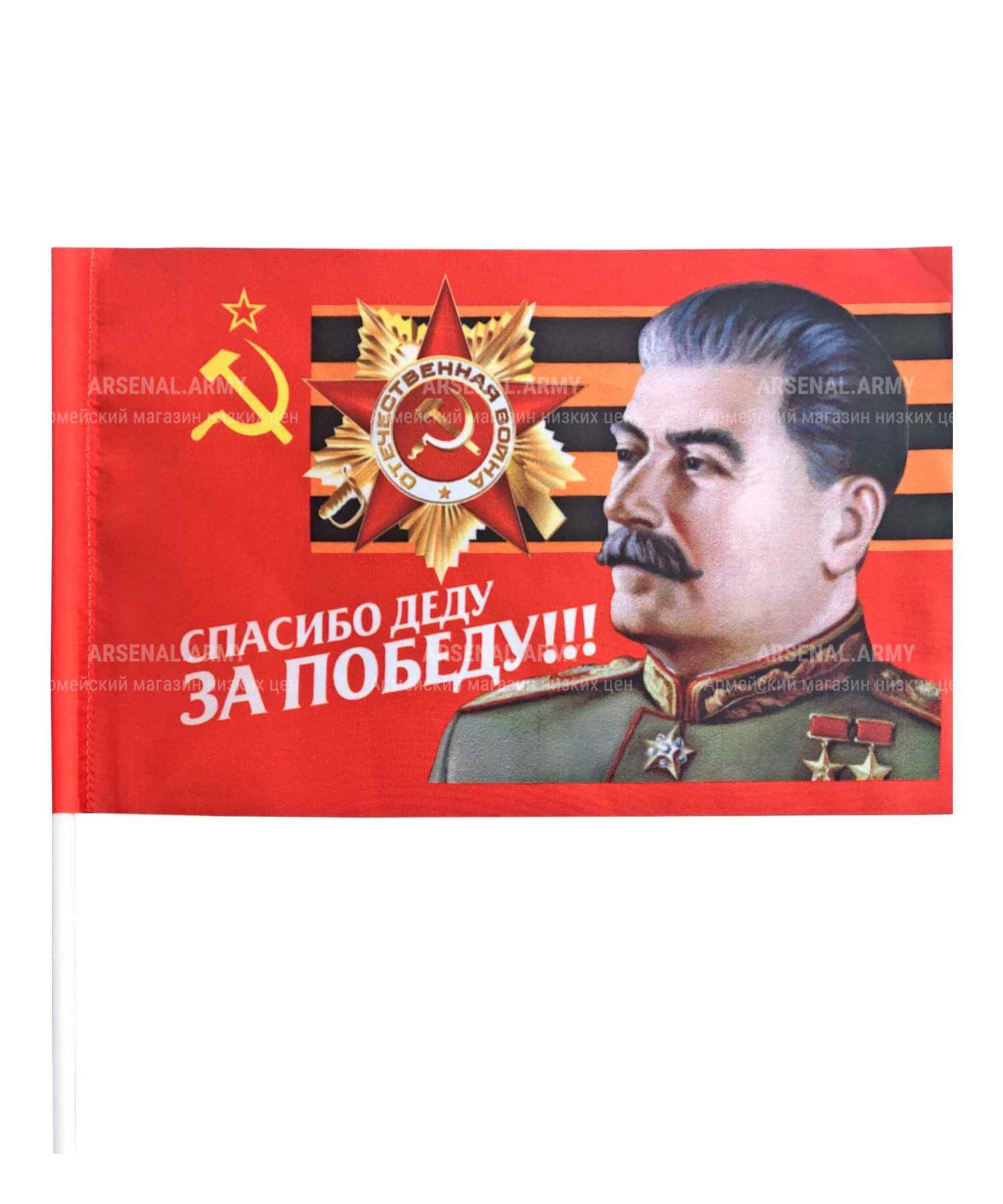 "Флаг 9 мая ""Спасибо Деду за Победу"" 15*23"