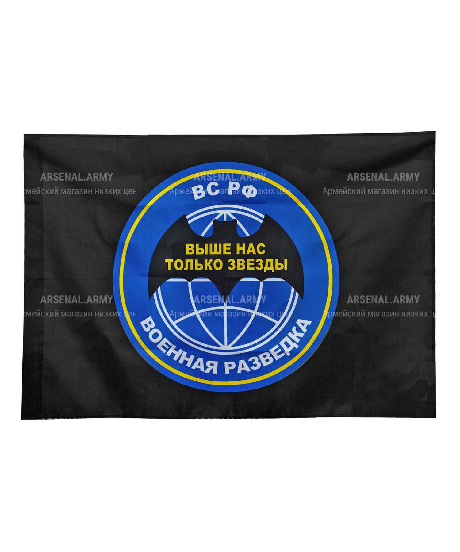 Флаг военной разведки 90*135