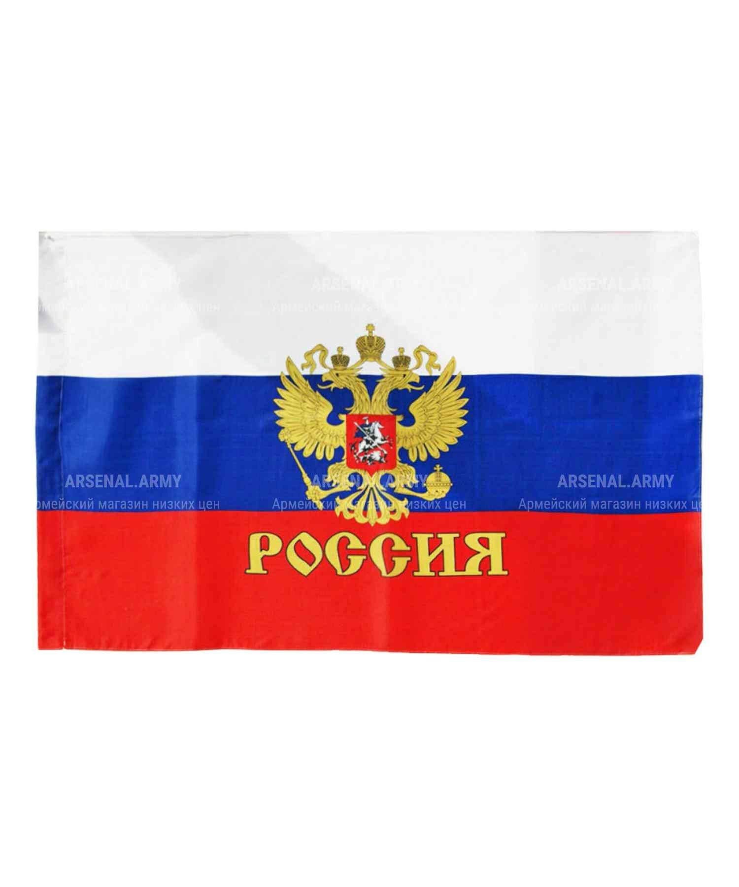 Флаг России 90*145 с гербом и надписью