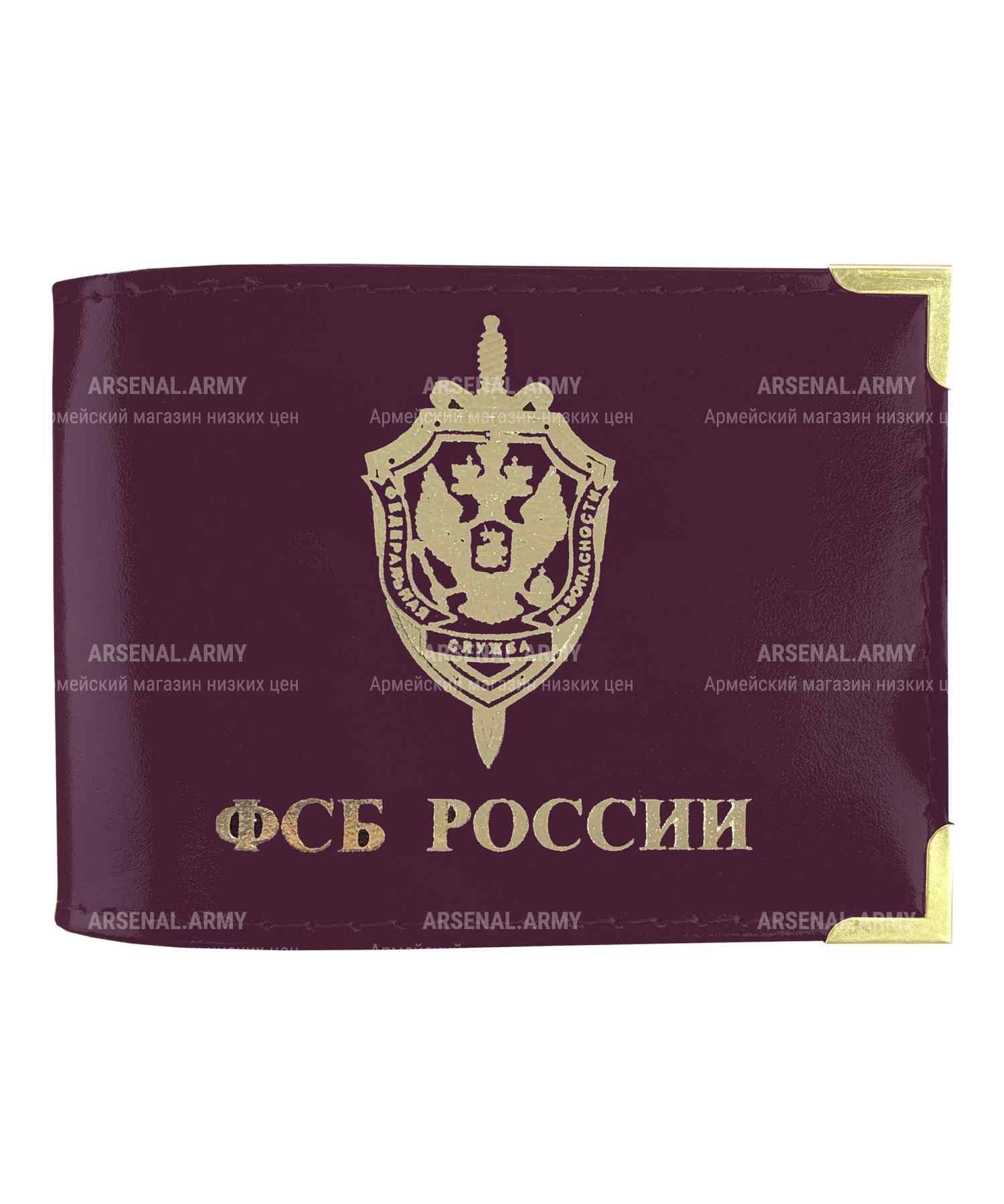 Обложка на удостоверение ФСБ России с окошком