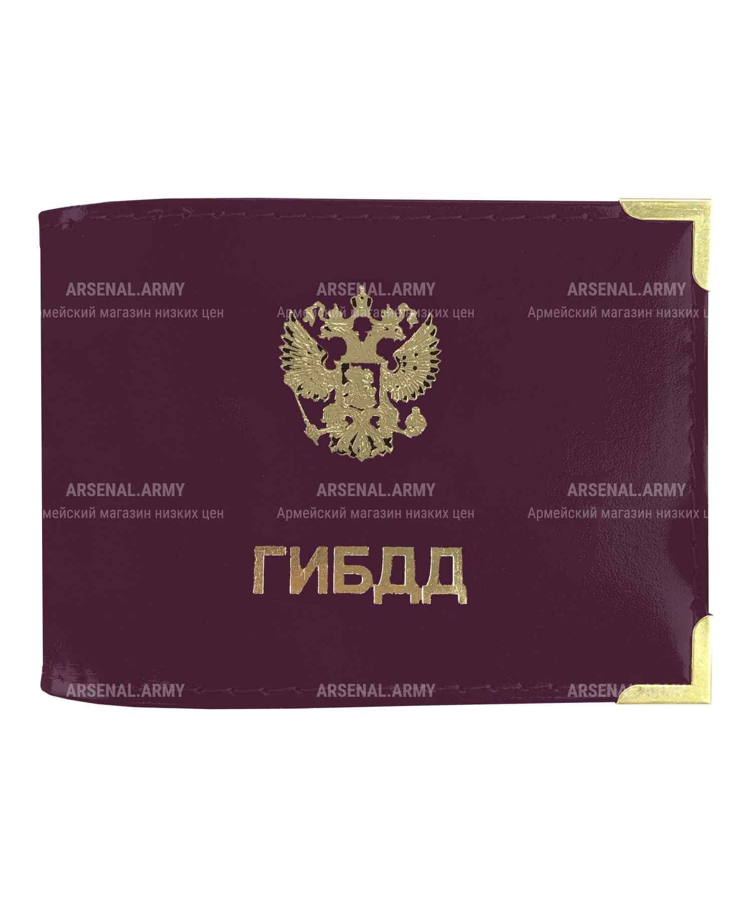 Обложка на удостоверение ГИБДД России