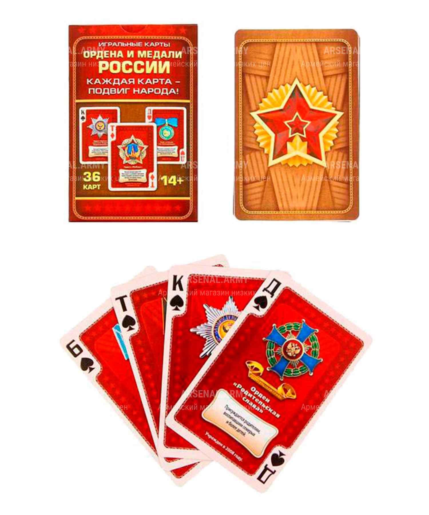 """Игральные карты """"Ордена и медали России"""", 36 карт"""