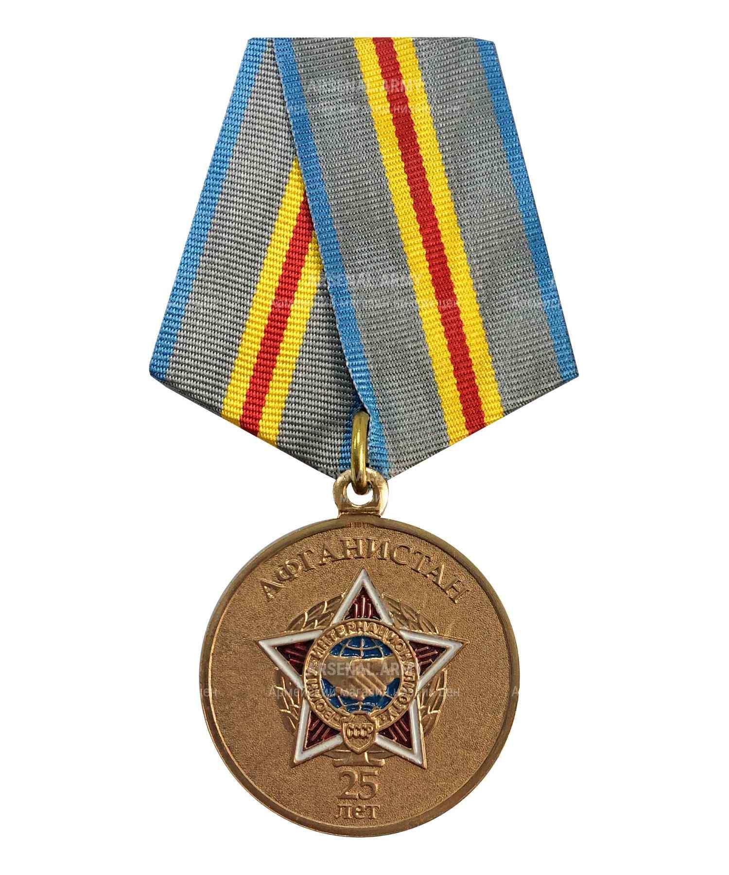 Медаль 25 лет выводу войск из Афганистана