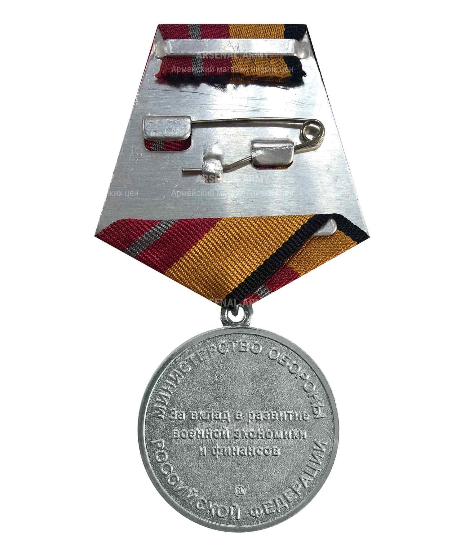 Медаль МО Генерал Дутов