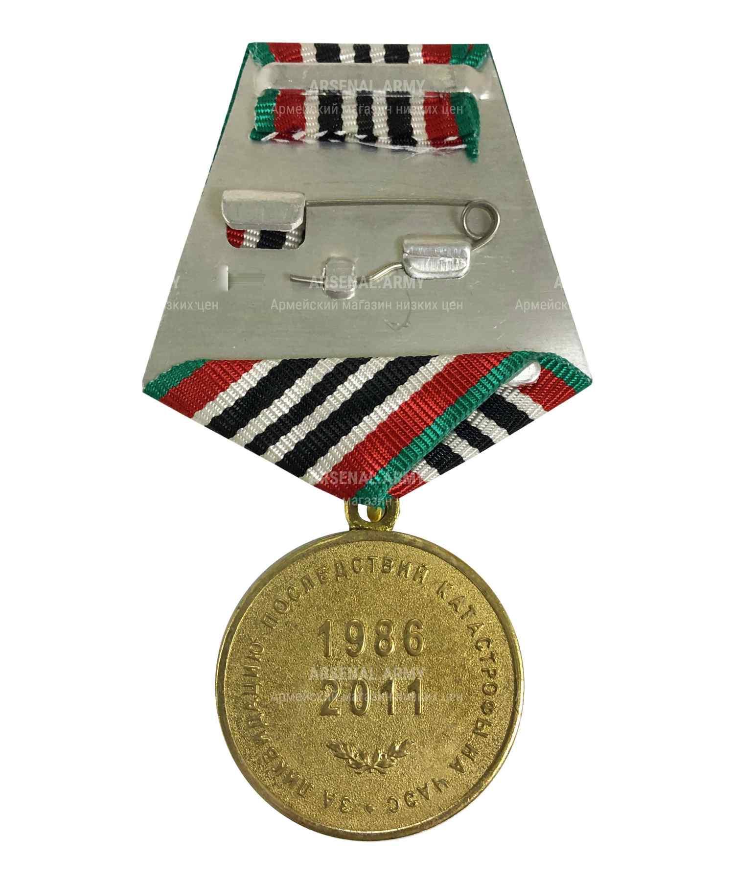 """Медаль МЧС """"За ликвидацию последствий на Чернобыльской АЭС"""""""