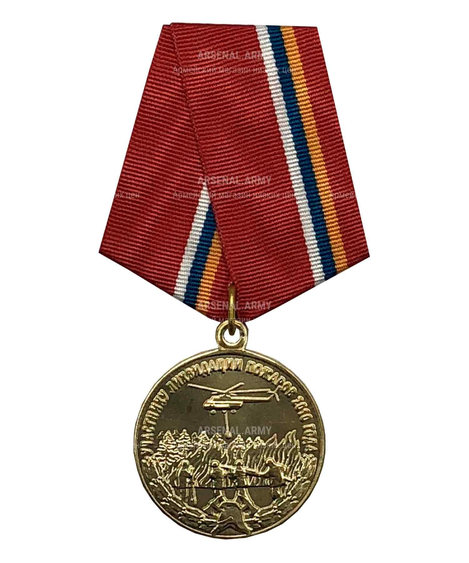 """Медаль МЧС """"Участнику ликвидации пожаров 2010 года"""""""