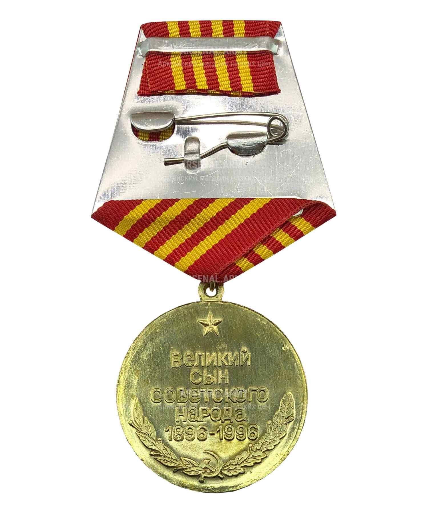 "Медаль МО ""Жукова"""