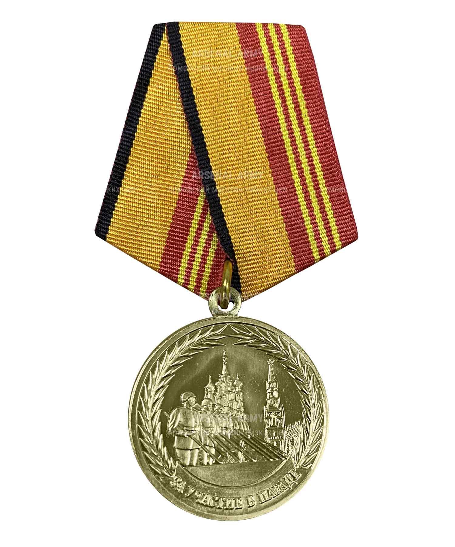 "Медаль МО ""За участие в параде"""