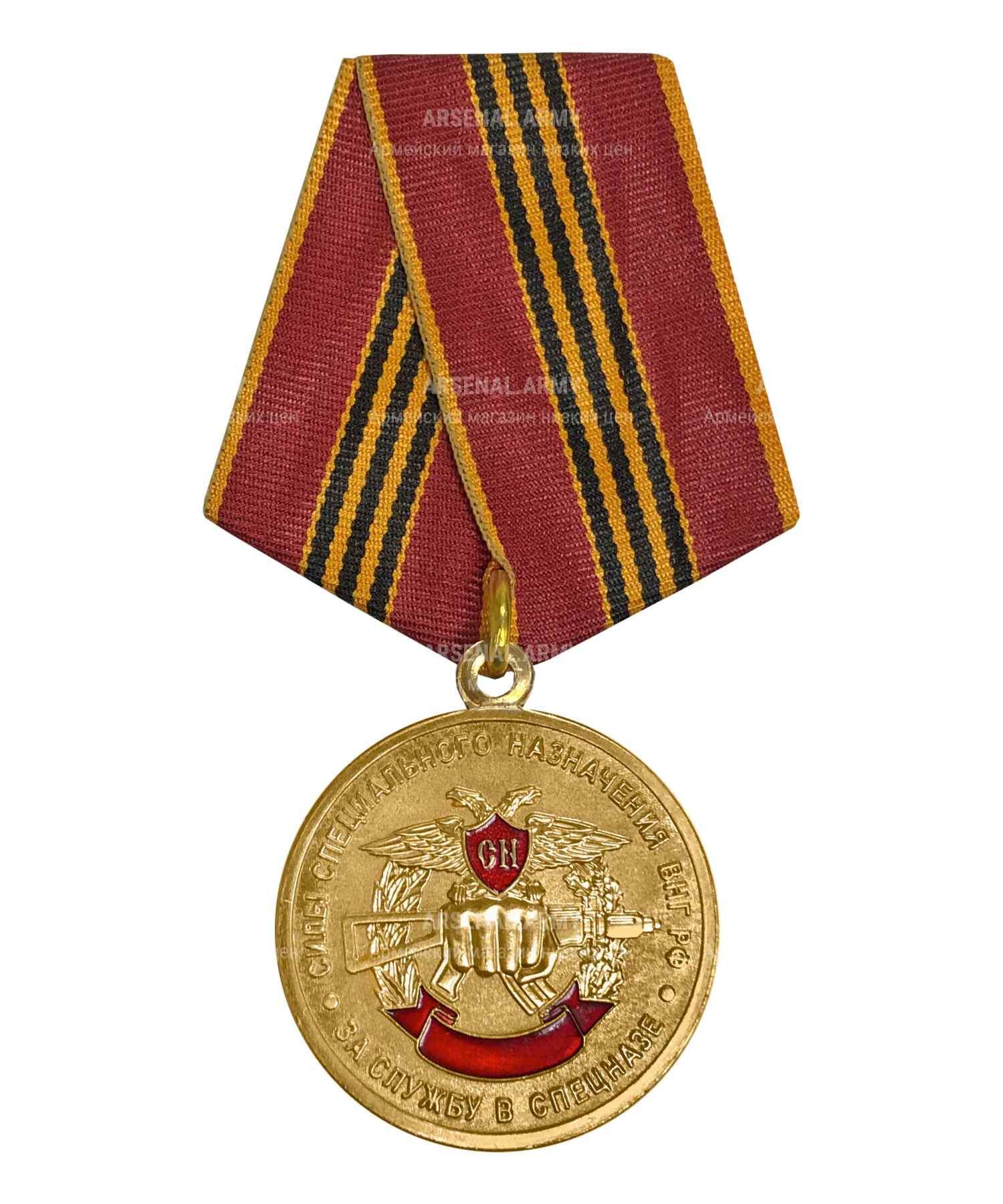 """Медаль МВД """"За службу в спецназе"""""""