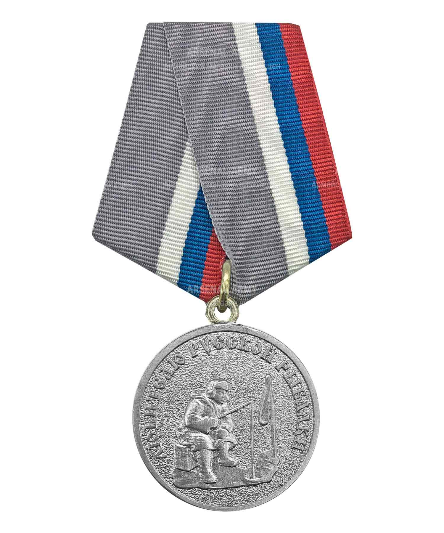"""Медаль """"Любителю зимней рыбалки"""""""