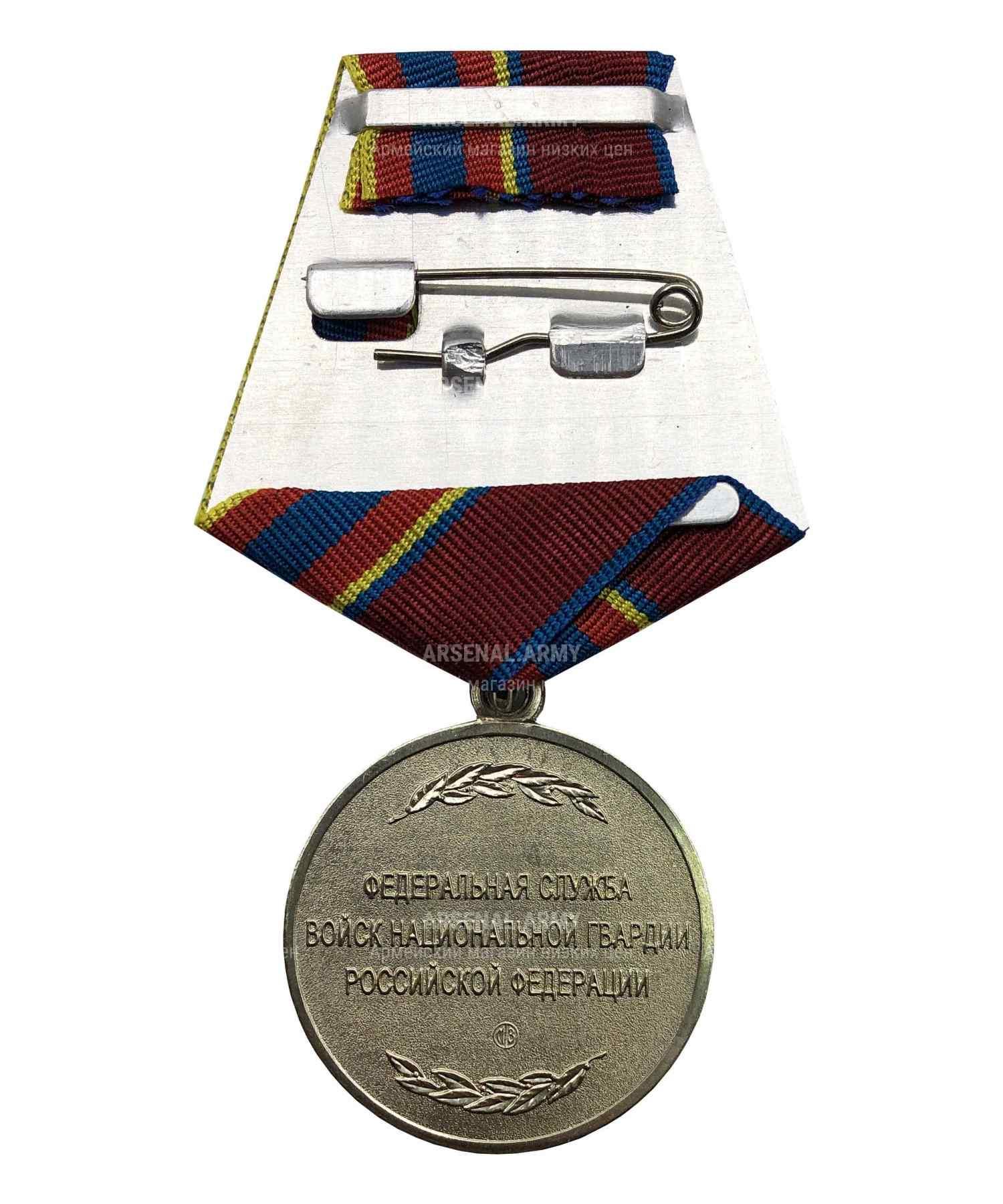 """Медаль Росгвардии """"Ветеран службы"""""""