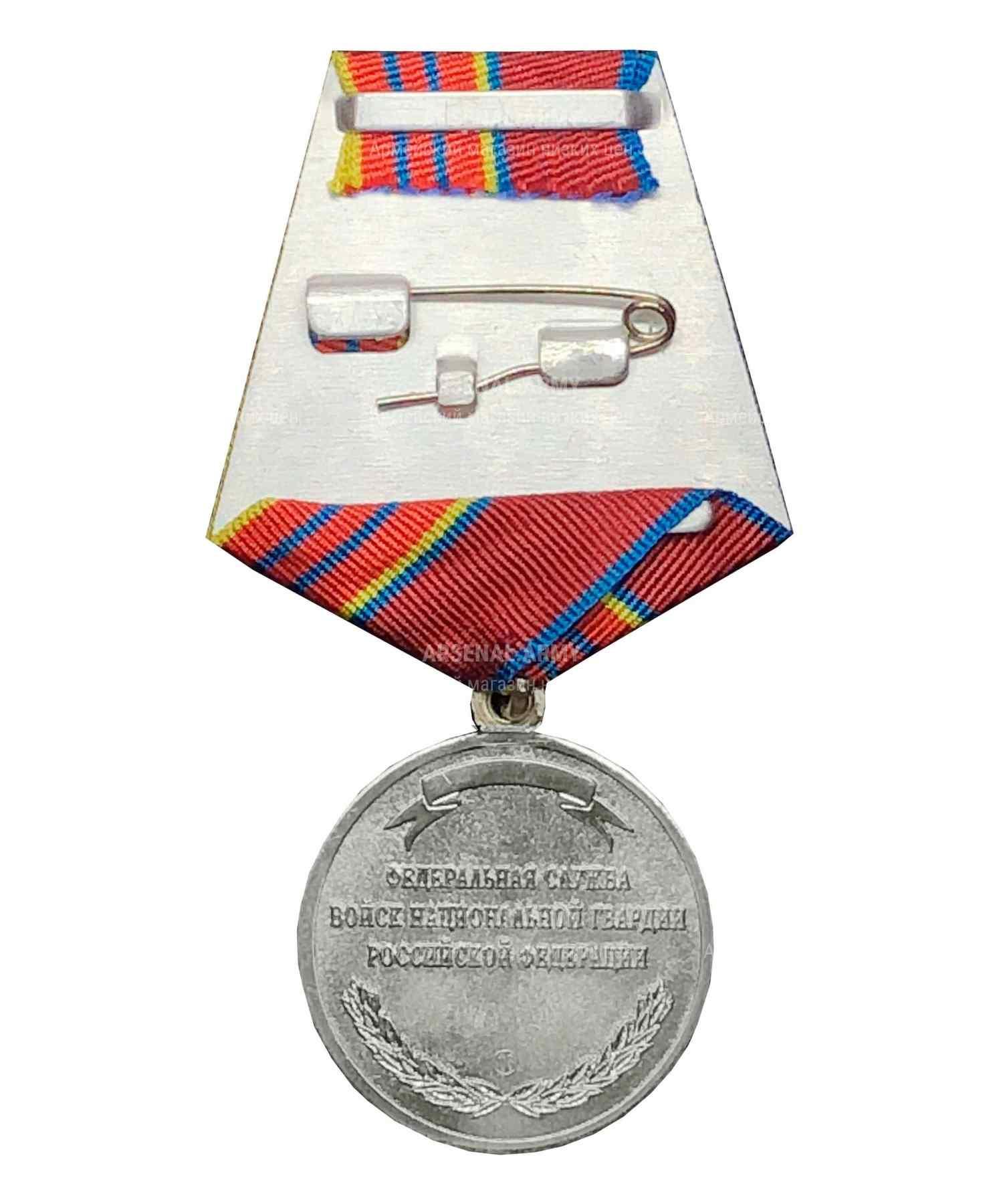 """Медаль Росгвардии """"За отличие в службе 2 степени"""""""