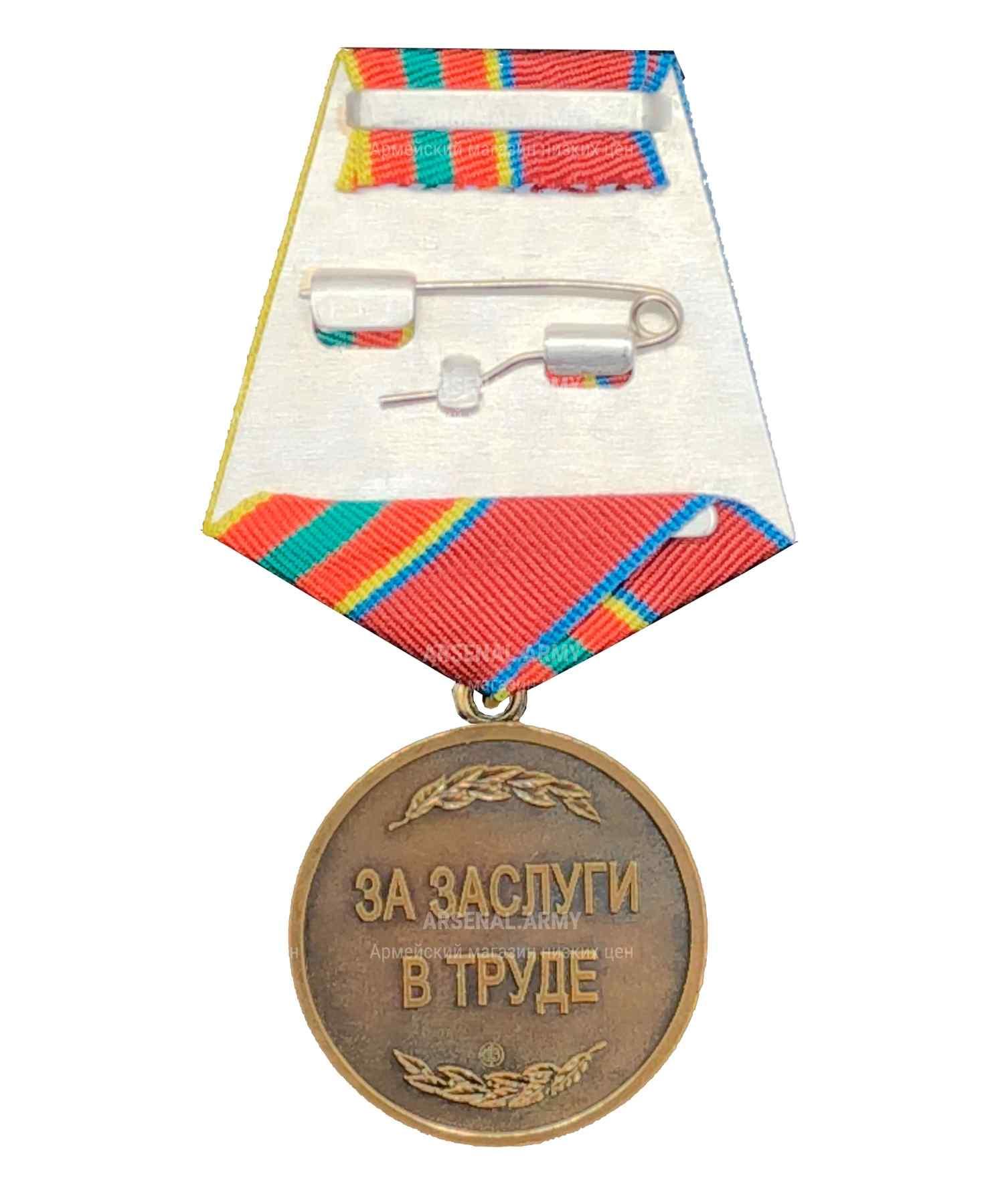 "Медаль Росгвардии ""За заслуги в труде"""