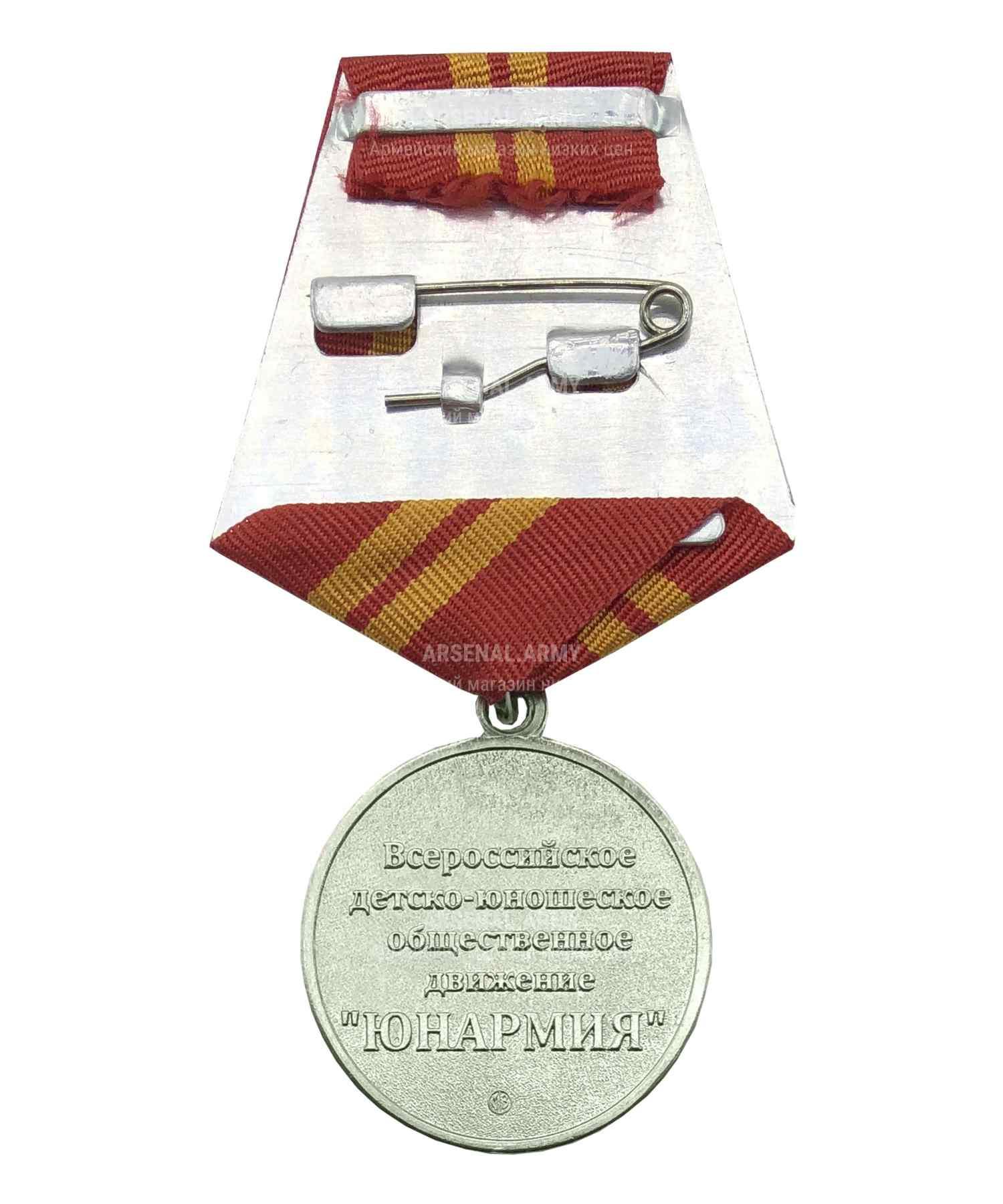 """Медаль """"Юнармейская доблесть"""" 2 степени"""