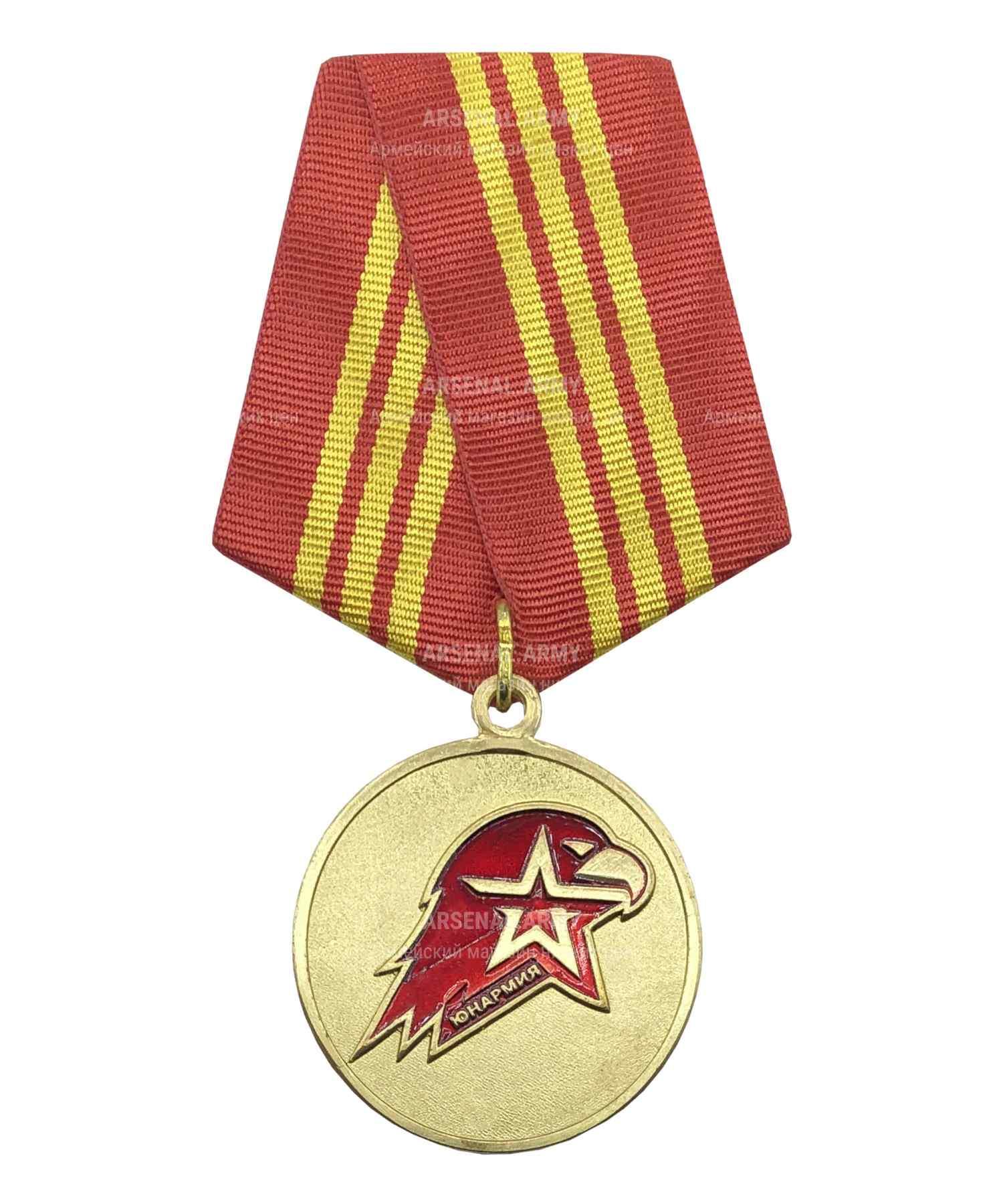 """Медаль """"Юнармейская доблесть"""" 3 степени"""