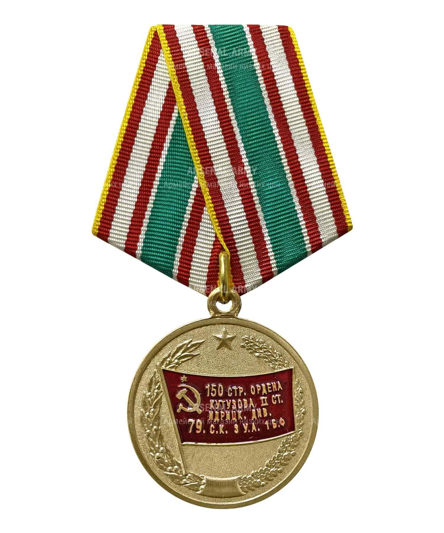 Медаль Знамя Победы