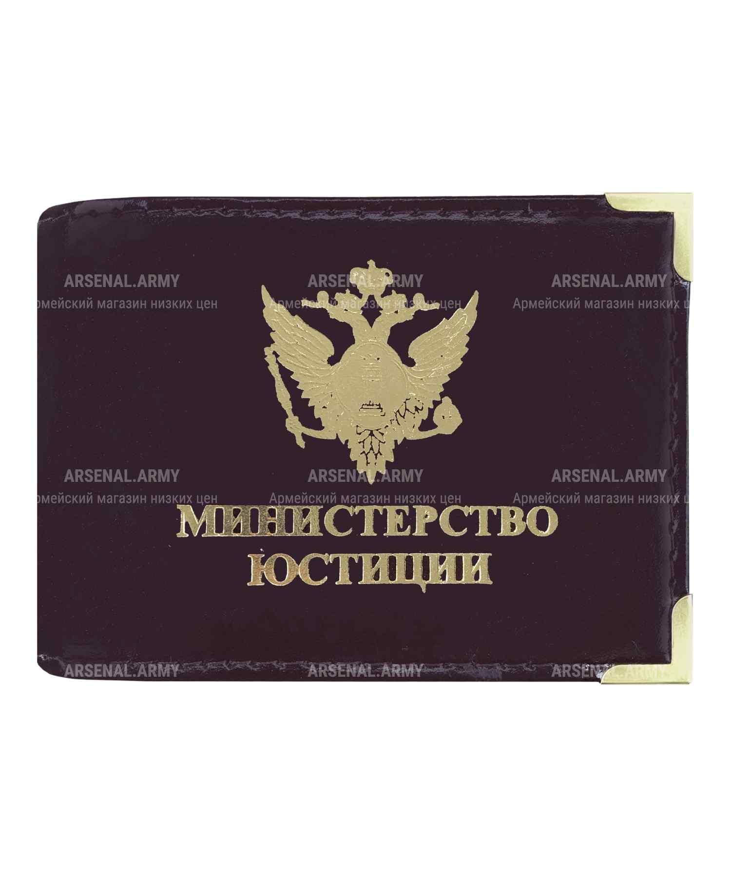 Обложка на удостоверение Министерство Юстиции