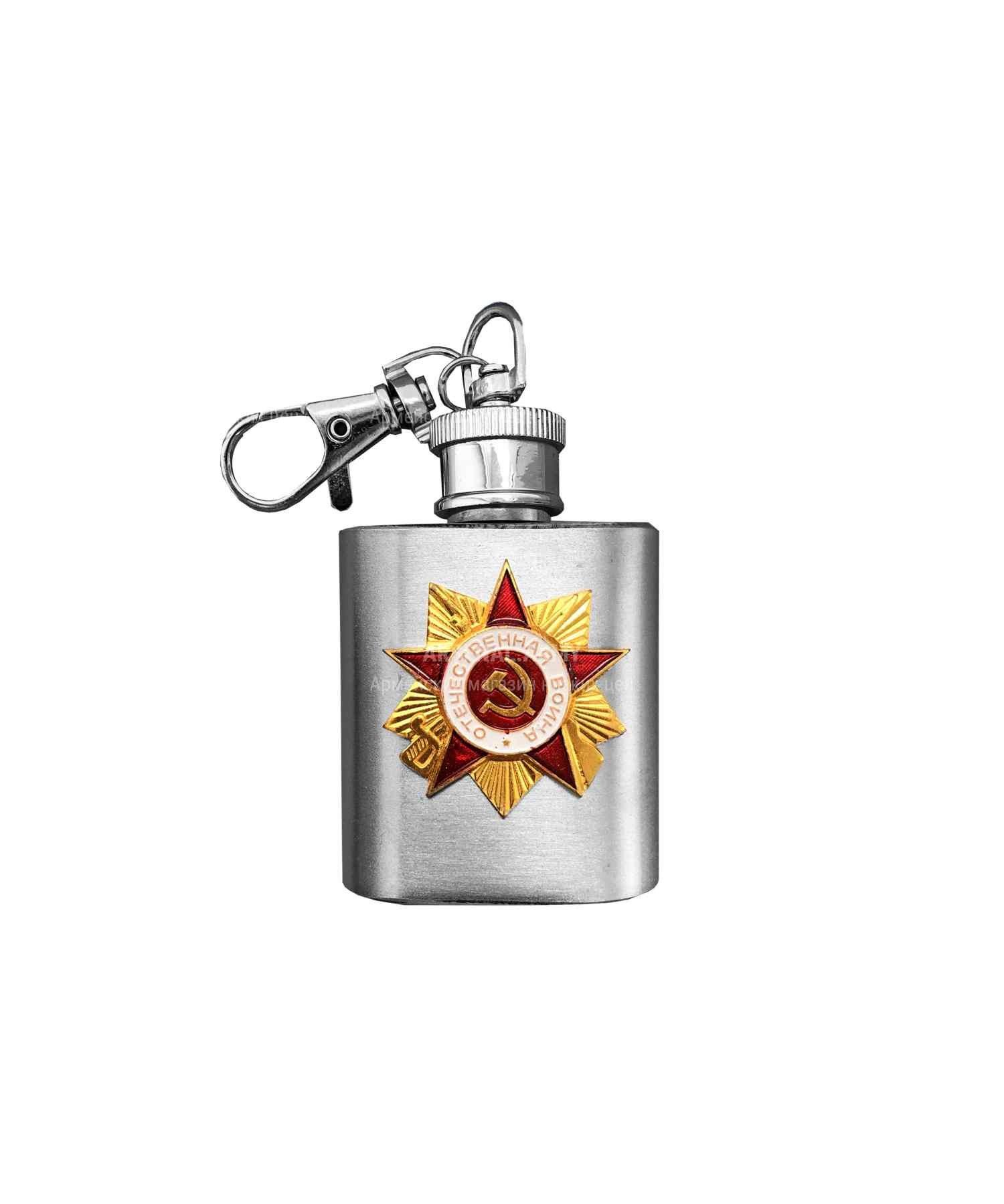 Фляжка брелок СССР Великая Отечественная Война
