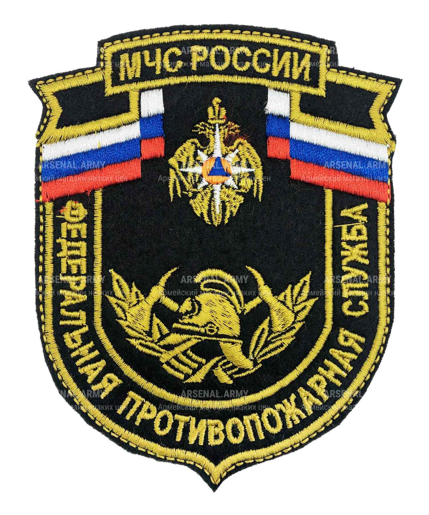 Шеврон вышитый МЧС России ФПС