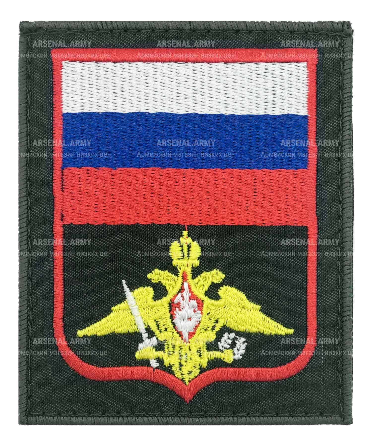 Шеврон вышитый Министерство обороны на липе