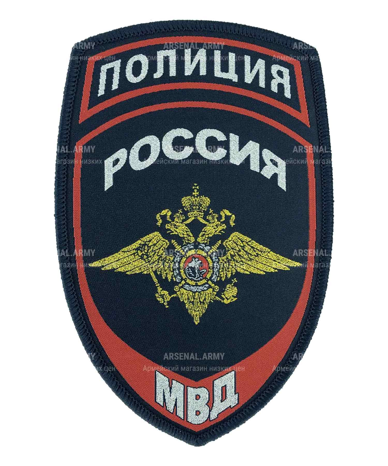 Шеврон жаккардовый полиции герб