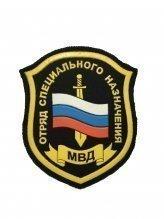 Шеврон пластезоливый отряд специального назначения МВД