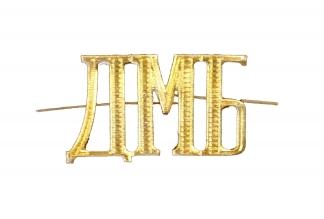 Буква металлическая ДМБ золото