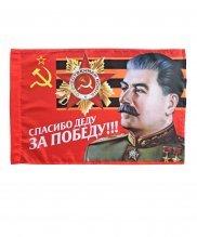 "Флаг 9 мая ""Спасибо Деду за Победу"" 90*145"