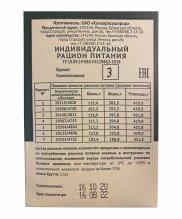 Индивидуальный рацион питания №3 (Сухпаек) 2 кг.