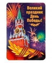"""Подарочный магнит """"Великий праздник победы"""""""
