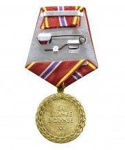 """Медаль ФСИН """"За отличие в службе"""" 1 степени"""