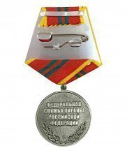 """Медаль ФСО """"За отличие в военной службе"""" 2 степени"""