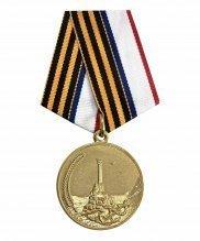 """Медаль """"За воссоединение Крыма и Севастополя с Россией"""""""
