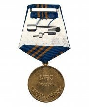 """Медаль МЧС """"За отличие в службе"""" 3 степени"""