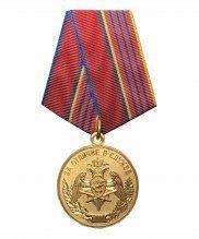 """Медаль Росгвардии """"За отличие в службе 3 степени"""""""