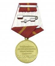 """Медаль """"Юнармейская доблесть"""" 1 степени"""