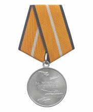 """Медаль МО """"За боевые отличия"""""""