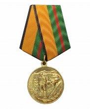"""Медаль МО """"За разминирование"""""""