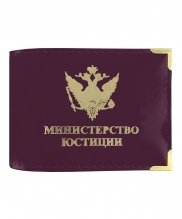 Обложка на удостоверение Министерство Юстиции с окошком
