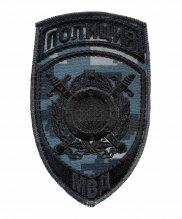 Шеврон вышитый полиции щит цифра синяя