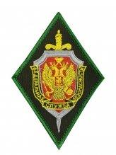 Шеврон вышитый ФСБ пограничные войска нового образца