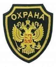 Шеврон вышитый охрана герб