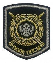 Шеврон вышитый полк ППСМ старого образца