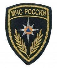 Шеврон вышитый МЧС России